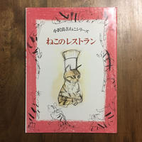 「ねこのレストラン(小沢良吉ネコシリーズ)」小沢良吉