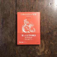 「日本のマラーノ文学」四方田犬彦