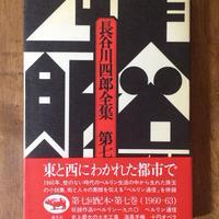 「長谷川四郎全集 第七巻(ベルリン1960 他)」長谷川四郎