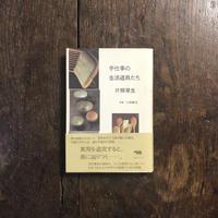 「手仕事の生活道具たち」片柳草生