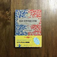 「アンデルセン童話選 岩波世界児童文学全集 12」初山滋 絵