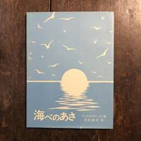 「海べのあさ(1978年初版)」マックロスキー