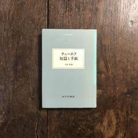 「チェーホフ短篇と手紙」チェーホフ 山田稔 編