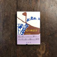 「花の神話学」多田智満子
