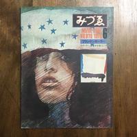 「みづゑ 特集 ヘレン・フランケンサーラー 1978年6月号 NO.879」