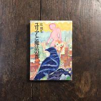 「ユリアと魔法の都(ちくま少年文学館 1)」辻邦生