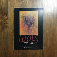 「WOLS展図録 1978年尼崎市総合文化センター」
