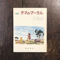 「絵本 クマのプーさん(1983年刷)」A. A. ミルン 文 E. H. シェパード 絵