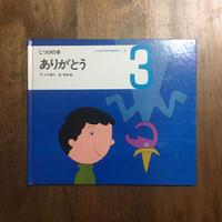 「ありがとう しつけの本」山元護久 文 和田誠/真島節子/安野光雅 絵