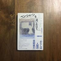 「ベン・シャーンを追いかけて」永田浩三
