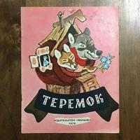 「TEPEMOK」Evgenii Rachev(エヴゲーニー・ラチョフ)