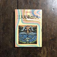 「三人兄弟と巨人」寺岡寿子 訳 鈴木康司(スズキコージ) 画