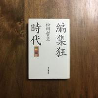 「編集狂時代」松田哲夫