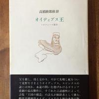 「オイディプス王」ソポクレース原作 高橋睦郎修辞