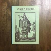 「西洋職人服飾図絵 17世紀のファンタスティックコスチューム」石山彰 編