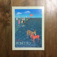 「ロゼット」ドロテー・ドゥンツェ 絵 ジャネット・B・フロー 作