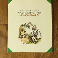 「A.A.ミルン・E.H.シェパード展 クマのプーさんの世界 カタログ」