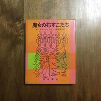 「魔女のむすこたち 1969年初版」K・ポラーチェク 作 ヨゼフ・チャペック 絵 堀内誠一 装丁
