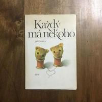 「Kazdy ma nekoho」Jan Noha Ludmila Jirincova(ルドミラ・イジンツォヴァー)