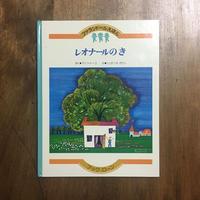 「レオナールのき」マリ・トナーユ 作 シュザンヌ・ボラン 絵