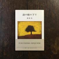 「詩の樹の下で」長田弘