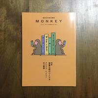 「MONKEY Vol.9 2016 SUMMER/WINTER」柴田元幸 責任編集