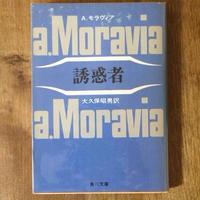 「誘惑者」A・モラヴィア