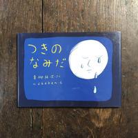 「つきのなみだ」青柳拓次 作 nakaban 絵
