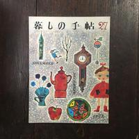 「暮しの手帖手帖 1973年12月 第27号」花森安治 幸田文 他