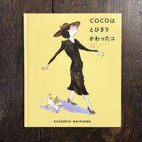 「COCOはとびきりかわったコ」エリザベス・マシューズ