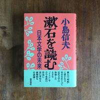 「漱石を読む」小島信夫