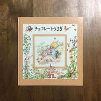 「チョコレートうさぎ」マリア・クラレット 岸田今日子 訳