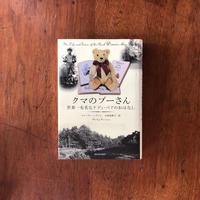 「クマのプーさん 世界一有名なテディ・ベアのおはなし」シャーリー・ハリソン