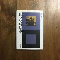 「在るものの魅惑」前田英樹