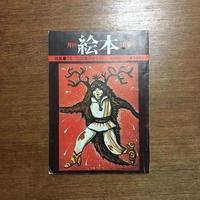 「月刊絵本 1977年3月号」スズキコージ 和田誠