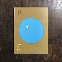 「あな(1980年初版)」谷川俊太郎 作 和田誠 絵