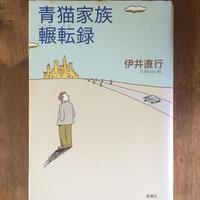 「青猫家族輾転録」伊井直行