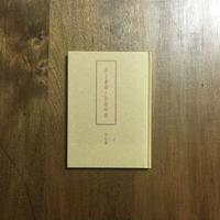「井上嘉瑞と活版印刷 作品編」
