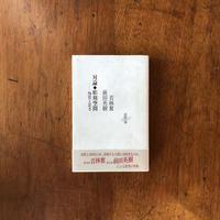 「対論・彫刻空間 物質と思考」若林奮 前田英樹