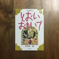 「とおいおもいで うたの絵本 8」竹久夢二