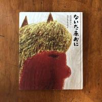 「ないた赤おに」浜田廣介 作 nakaban 絵