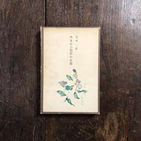 「ある私小説家の憂鬱」尾崎一雄