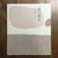 「雲の祭日」立原道造 詩 山中現 画