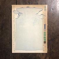 「トランソニック 1号 全体劇場」高橋悠治 武満徹 湯浅譲二 柴田南雄 他