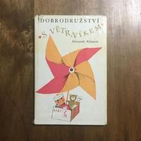 「DOBRODRUZSTVI S VETRNIKEM」ALEXANDR KLIMENT JIRINA KLIMENTOVA(イジナ・クリメントヴァー)