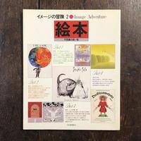 「イメージの冒険-2 絵本」谷川俊太郎、長新太、和田誠 他