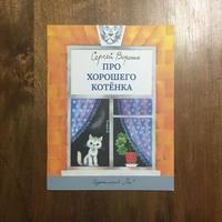 「Pro khoroshego kotenka」Voronin S.