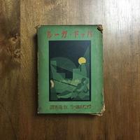 「バッド・ガール(昭和6年版)」ヴイニア・デルマー 作