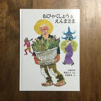 「おひゃくしょうとえんまさま」君島久子 再話 佐藤忠良 画