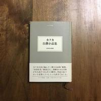 「カフカ自撰小品集」フランツ・カフカ 吉田仙太郎 訳